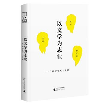 """新民说 以文学为志业——""""80后""""学人三人谈 pdf epub mobi txt 下载"""