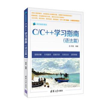 C/C++学习指南(语法篇) pdf epub mobi txt 下载