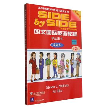 朗文国际英语教程 学生用书(第2册 最新版 附光盘) pdf epub mobi txt 下载