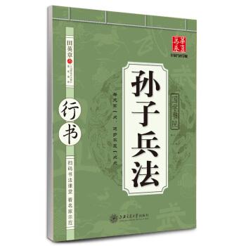 华夏万卷字帖·国学书院:孙子兵法(行书) pdf epub mobi txt 下载