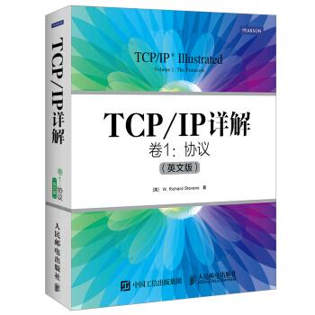 TCP/IP详解 卷1 协议(英文版) pdf epub mobi txt下载