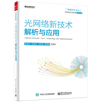 光网络新技术解析与应用 pdf epub mobi txt 下载