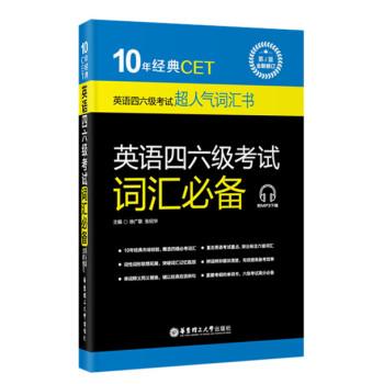 10年经典CET:英语四六级考试词汇必备(第5版·全新修订 附MP3下载) pdf epub mobi txt 下载