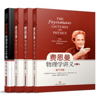 费恩曼物理学讲义 新千年版 三本全套加补编 套装4册 [The Feynman Lectures on Physics] pdf epub mobi txt 下载