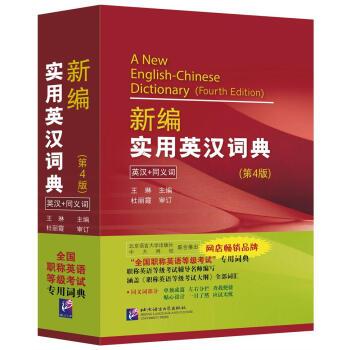 全国职称英语等级考试词典:新编实用英汉词典(第4版) pdf epub mobi txt 下载