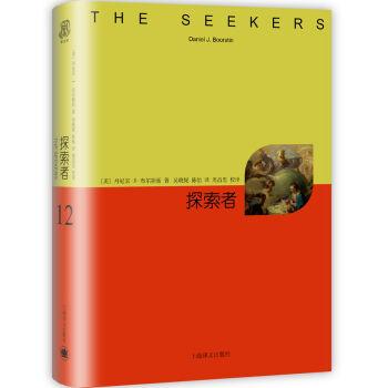 探索者(睿文馆) [The Seekkers:the story of man's continuing quest t] pdf epub mobi txt 下载