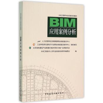 BIM应用案例分析 pdf epub mobi txt 下载