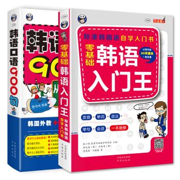 韩语零起点自学入门:韩语入门王+韩语口语900句 (套装2册) pdf epub mobi txt 下载