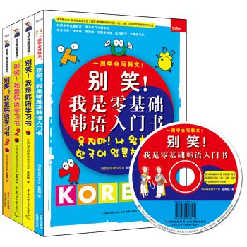 别笑!我是零基础韩语入门书+别笑!我是韩语学习书1、2、3(超值畅销 套装全4册) pdf epub mobi txt 下载