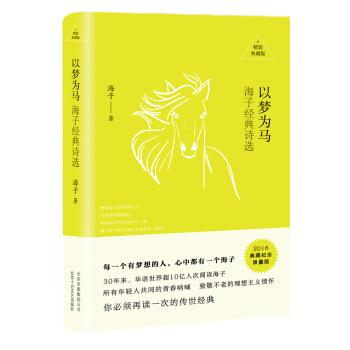 文学名著:以梦为马:海子经典诗选(精装典藏) pdf epub mobi txt 下载