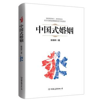 中国式婚姻 pdf epub mobi txt 下载