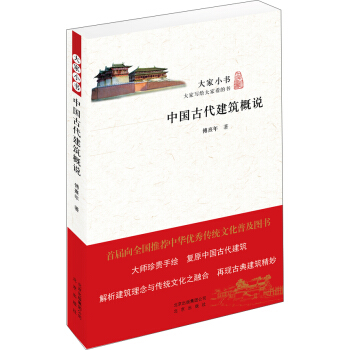 大家小书:中国古代建筑概说 pdf epub mobi txt 下载