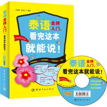 泰语金牌入门,看完这本就能说!(发音视频+真人图示+发音提示的超好用泰语书!超值赠送双语双速MP3光盘) pdf epub mobi txt 下载