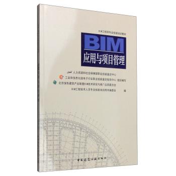 BIM应用与项目管理 pdf epub mobi txt 下载