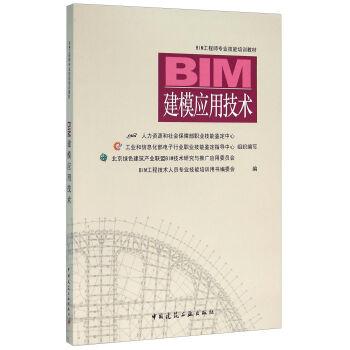 BIM建模应用技术(附网络下载) pdf epub mobi txt 下载