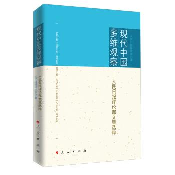 现代中国多维观察:人民日报评论部文章选粹 pdf epub mobi txt 下载