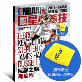 NBA特刊杂志2017NBA巨星必杀技 巨星之路再启程(随刊赠送运动护腕) pdf epub mobi txt 下载