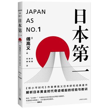 日本第一:对美国的启示/傅高义作品系列 pdf epub mobi txt 下载