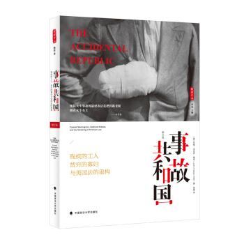 事故共和国——残疾的工人、贫穷的寡妇与美国法的重构 /雅理译丛 pdf epub mobi txt 下载
