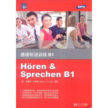 德语听说训练B1 pdf epub mobi txt下载