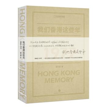 我们香港这些年 pdf epub mobi txt 下载