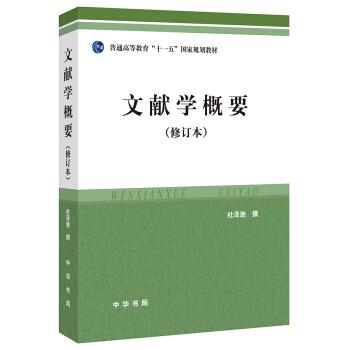 文献学概要(修订本) pdf epub mobi txt 下载