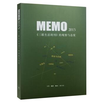 MEMO2015:三联生活周刊 的观察与态度 pdf epub mobi txt 下载