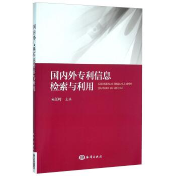 国内外专利信息检索与利用 pdf epub mobi txt 下载