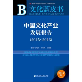 中国文化产业发展报告(2015~2016) pdf epub mobi txt 下载
