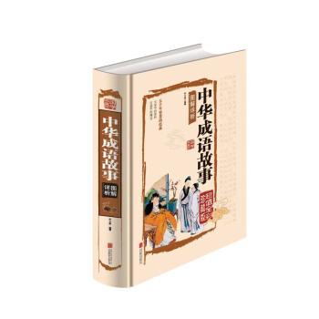 中华成语故事 pdf epub mobi txt 下载