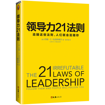 领导力21法则:追随这些法则,人们就会追随你 [The 21 Irrefutable Laws of Leadership: Follow Them and People Will Follow yo pdf epub mobi txt 下载