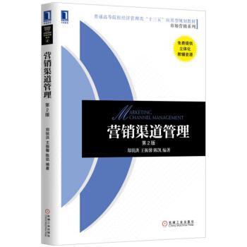 营销渠道管理(第2版) pdf epub mobi txt 下载