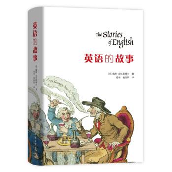 英语的故事 pdf epub mobi txt 下载