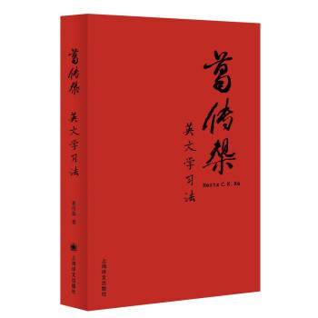 葛传椝英文学习法 pdf epub mobi txt 下载