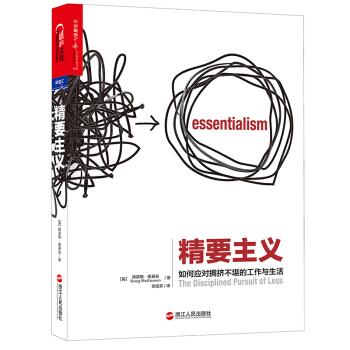 精要主义 [Essentialism:The Disciplined pursuit of less] pdf epub mobi txt 下载