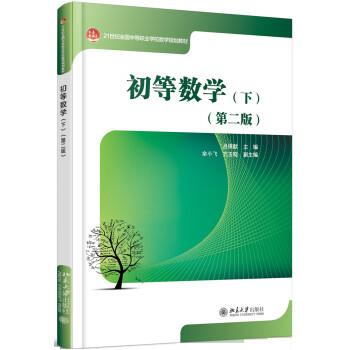 初等数学(下)(第二版) pdf epub mobi txt 下载