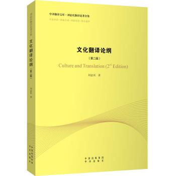 文化翻译论纲(第二版) pdf epub mobi txt 下载
