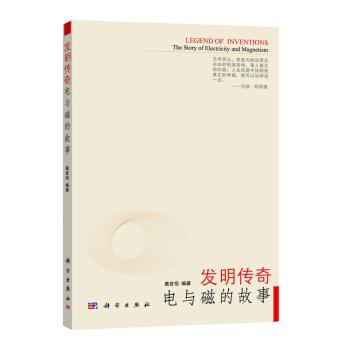 发明传奇:电与磁的故事 [Legend of Inventions:The Story of Electricity and Magnetism] pdf epub mobi txt 下载