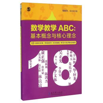 数学教学ABC:基本概念与核心理念 pdf epub mobi txt 下载