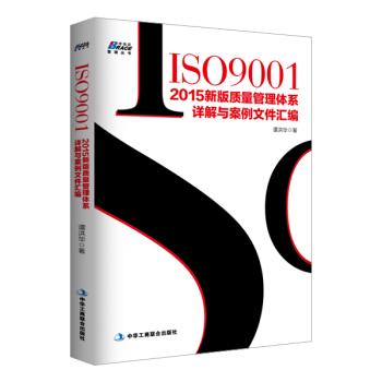 ISO9001:2015新版质量管理体系详解与案例文件汇编 pdf epub mobi txt 下载