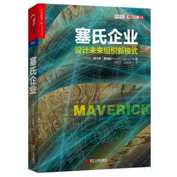 塞氏企业:设计未来组织新模式 [Maverick] pdf epub mobi 下载