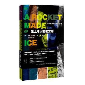 新民说 坐上冰火箭去太阳 pdf epub mobi txt 下载