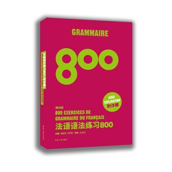 法语语法练习800(第四版) pdf epub mobi txt下载