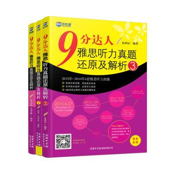新航道 9分达人雅思听力真题还原及解析1、2、3(套装共3册) pdf epub mobi txt 下载