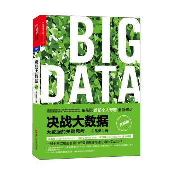 决战大数据(升级版):大数据的关键思考 pdf epub mobi txt 下载
