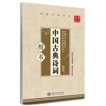 华夏万卷字帖 中国古典诗词(楷书) pdf epub mobi txt 下载