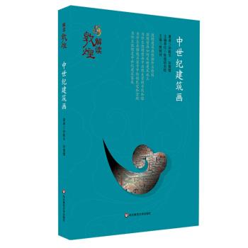 解读敦煌·中世纪建筑画(平装版) pdf epub mobi txt 下载