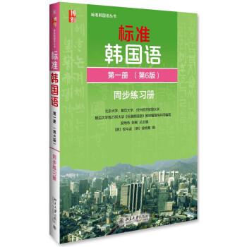 标准韩国语 韩语入门自学教材 同步练习册 第一册(第6版) pdf epub mobi txt 下载