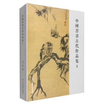 中国书画古代作品集3 pdf epub mobi txt 下载