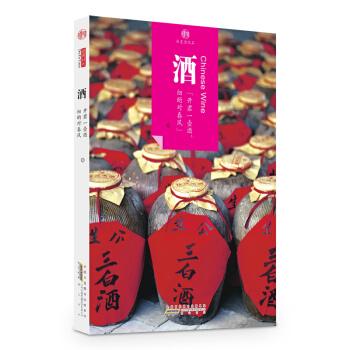 印象中国·历史活化石·酒 pdf epub mobi txt 下载